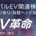 【新規投資信託】グローバルEV関連株ファンド(為替ヘッジあり/なし)愛称:EV革命〜大和証券〜